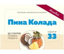 """Набор трав и специй """"Пина Колада"""", 48 г"""
