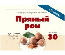 """Набор трав и специй """"Пряный ром"""", 50 г"""
