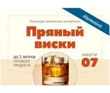 "Набор трав и специй ""Пряный виски"", 33 г"