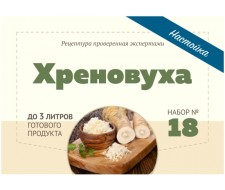 """Набор трав и специй """"Хреновуха"""", 50 г"""