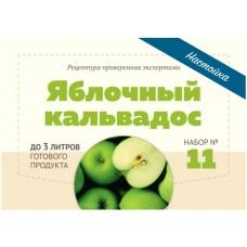 """Набор трав и специй """"Яблочный кальвадос"""", 56 г"""