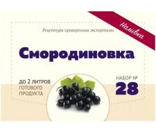 """Набор трав и специй """"Смородиновка"""", 20 г"""